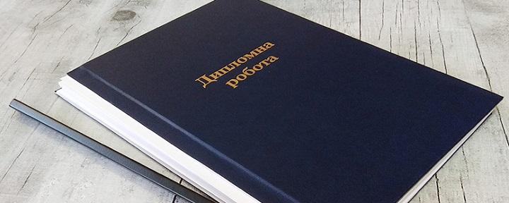 Печать дипломов