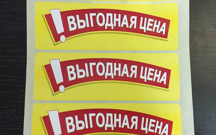 Применение желтой этикетки