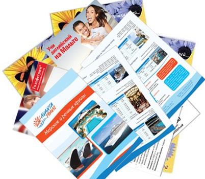 Качественные рекламные листовки