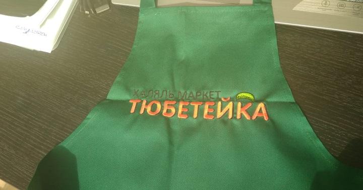 Брендированные фартуки с логотипом и вышивкой