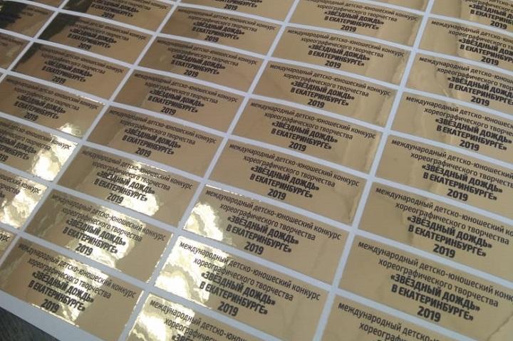 Золотые и серебристые наклейки и стикеры на заказ