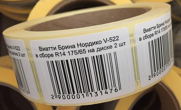Срочная печать этикеток со штрих-кодом