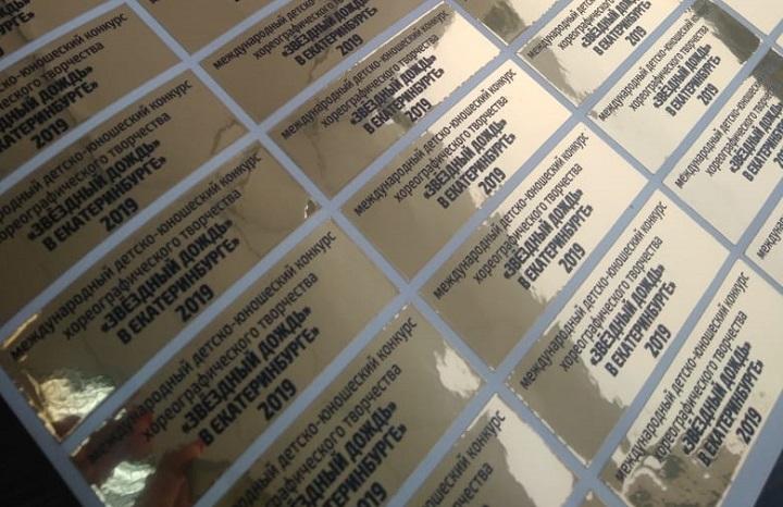Методы печати наклеек в цеху