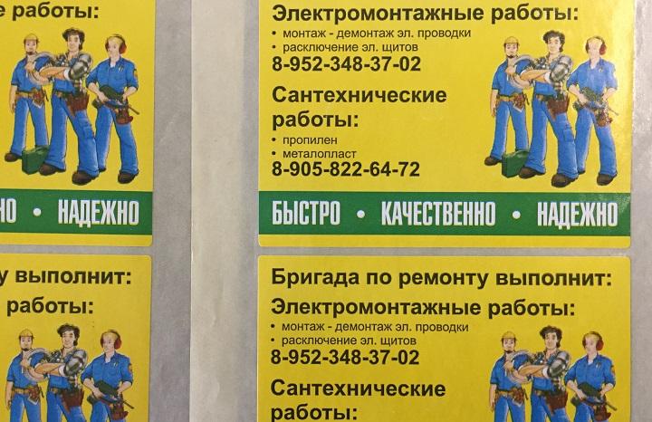 Информационные наклейки срочно напечатать