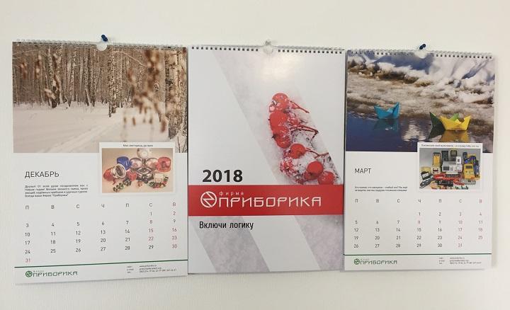 Настенные календари печать