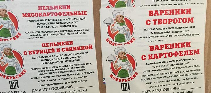 Этикетки для пищевых продуктов от производителя