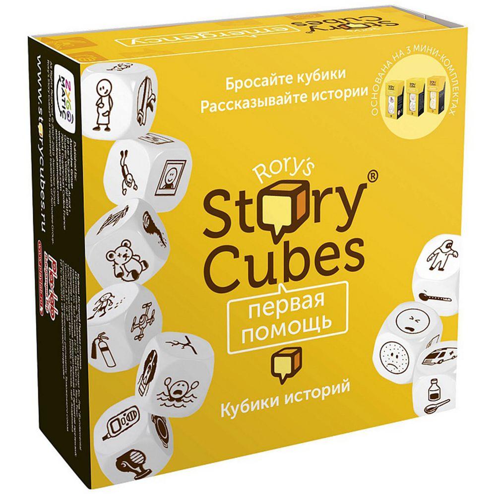 Игра «Кубики историй. Первая помощь»