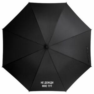 Зонт-трость «Не дожди мне тут», черный