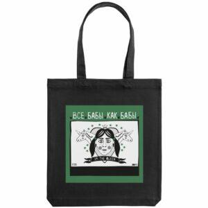 Холщовая сумка «Королева», черная