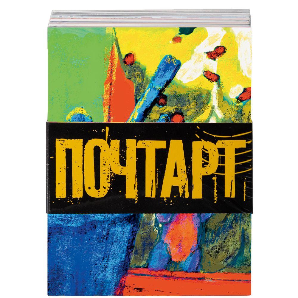 Набор открыток для посткроссинга «Почтарт»